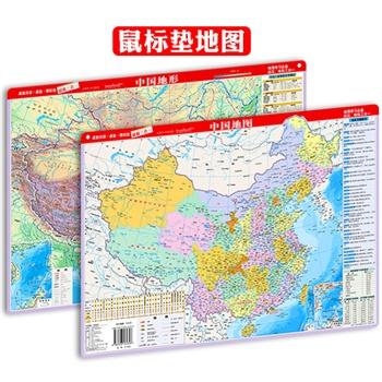 中国地图-中国地形-地理学习必备