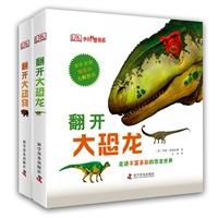 DK超级大折页:翻开大动物大恐龙(精2册,趣味复原动物、恐龙真想,送给孩子最好的礼品书)