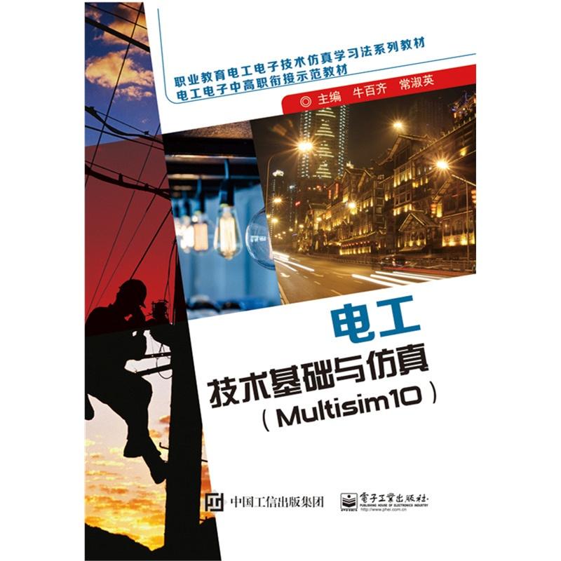 《电工技术基础与仿真(multisim