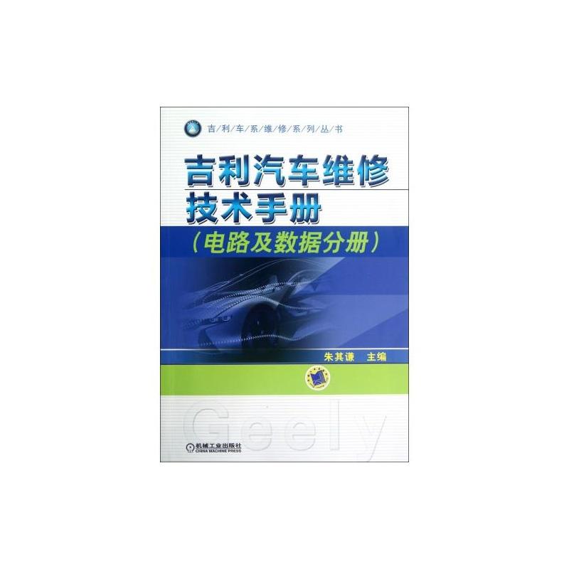 吉利汽车维修技术手册(电路及数据分册)/吉利车系维修系列丛书