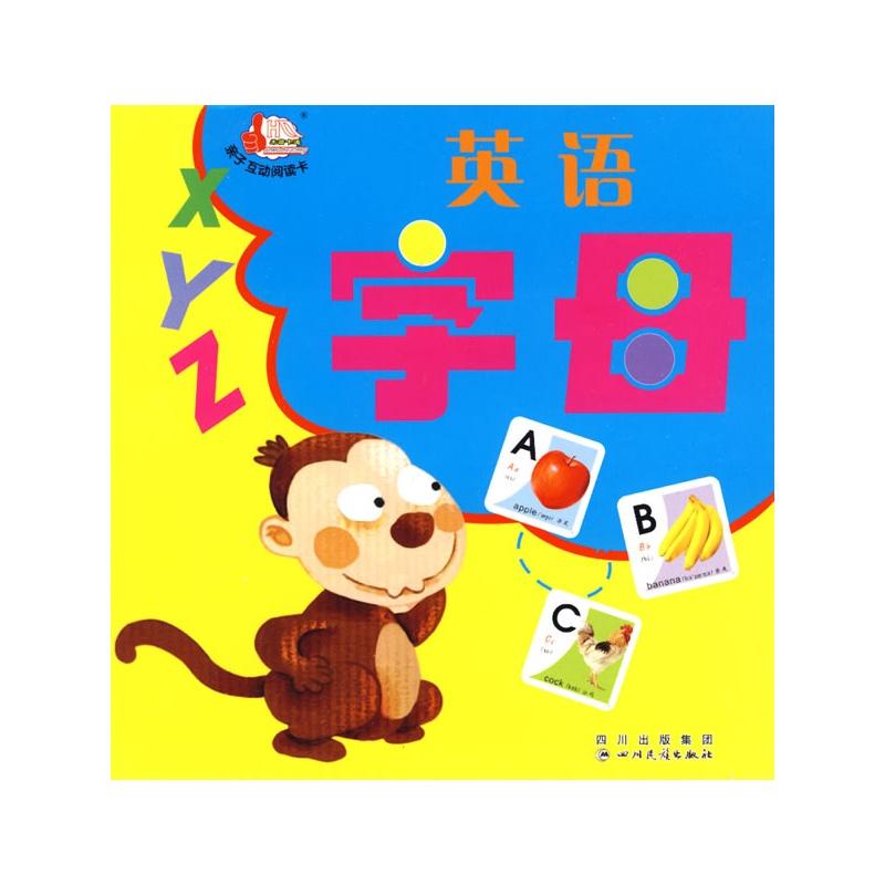 亲子互动阅读卡-英语字母