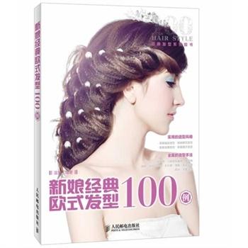 新娘经典欧式发型100例/温狄》
