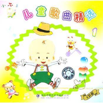 儿童歌曲精选(1)(cd)
