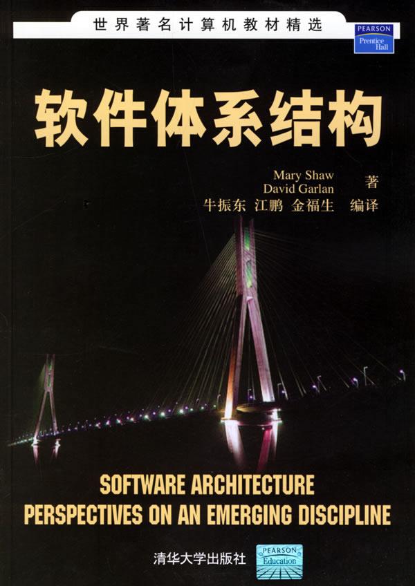 计算机组织与体系结构(性能设计第7版)