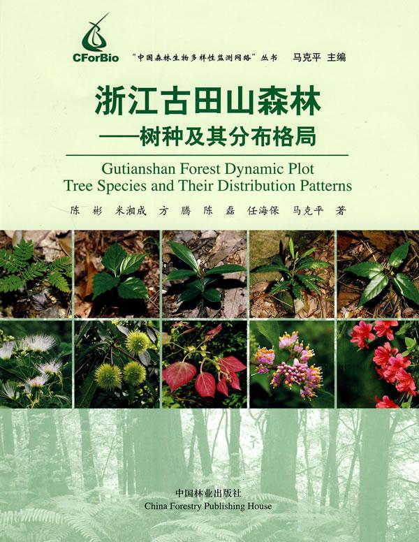 浙江古田山森林—树种及其分布格局