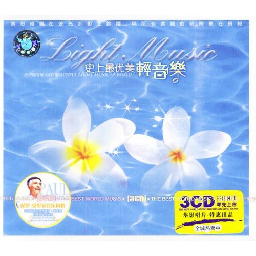 【史上最优美轻音乐(cd)图片】高清图