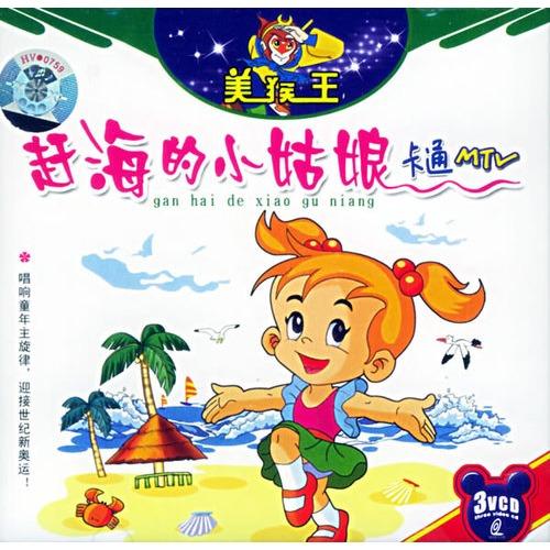 美猴王幼教系列:赶海的小姑娘(卡通mtv)(3vcd)