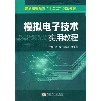 《模拟电子技术实用教程》