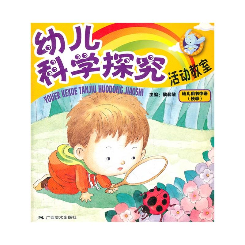 《幼儿科学探究活动教室:幼儿用书.中班(秋)08