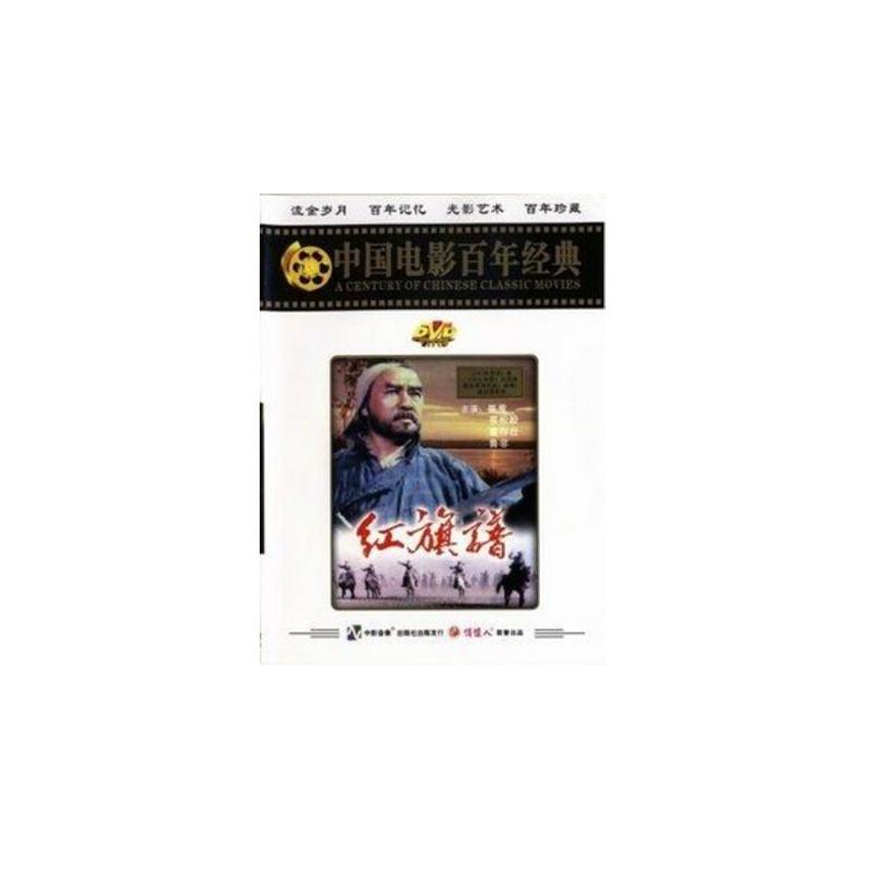 学汉语 红旗谱 1dvd 崔嵬 蔡松龄 葛存壮