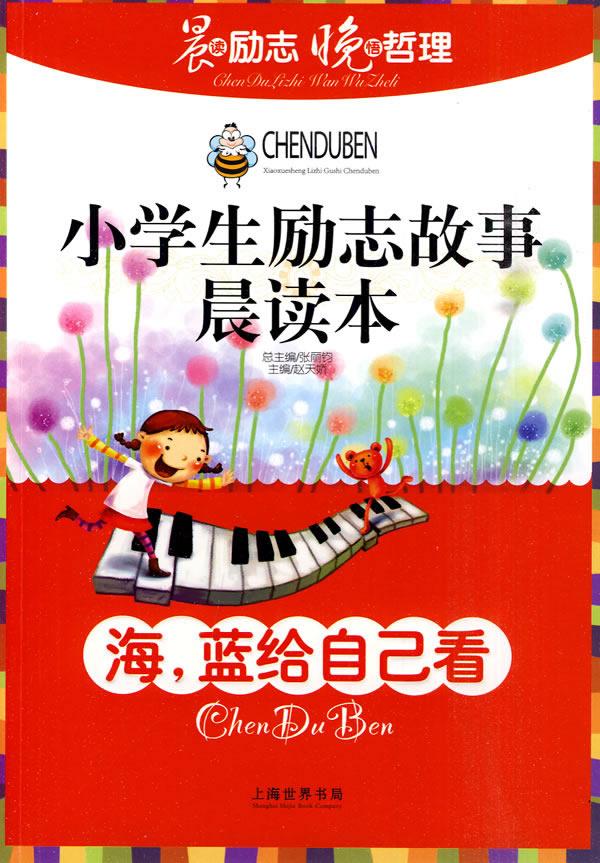 小学生励志学堂晨读本:海,蓝给自己看/张丽钧-故事小柴犬图片