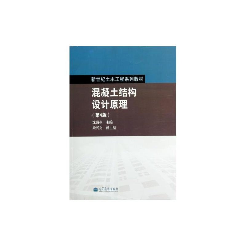 《混凝土结构设计原理(第4版