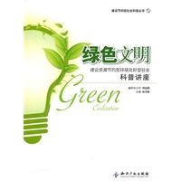 绿色文明-建设资源节约型环境友