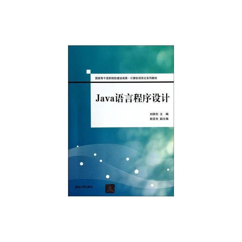 【Java语言程序设计(计算机项目化系列教材)正平面v语言线上和线下图片