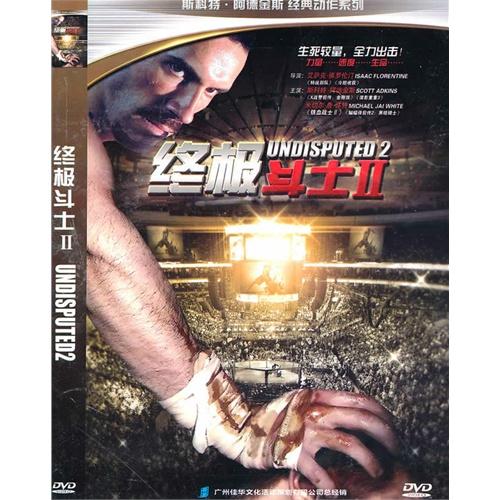 终极斗士ii(简装dvd)