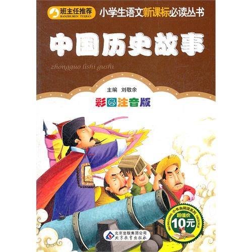 【历史寓言小故事】