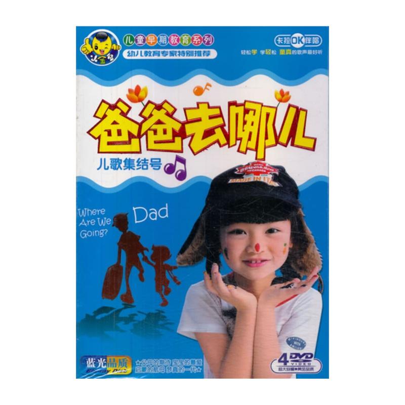 【爸爸去哪儿儿歌集结号 DVD1*4图片】高清图