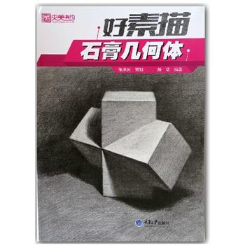 好素描石膏几何体 基础教材对比临摹