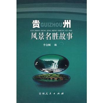 贵州风景名胜故事