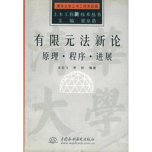 本书是由清华大学土木工程系组