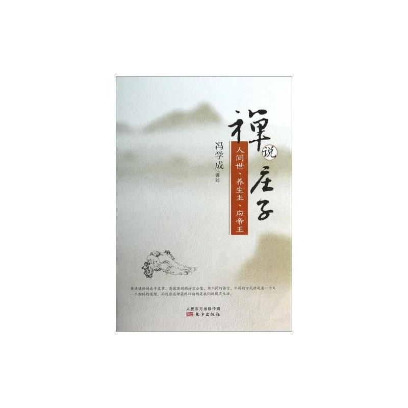 【禅说庄子(人间世养生主应帝王)(精) 口述:冯学