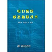 电力系统状态检修技术(精装)