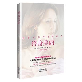 凯蒂・派珀《终身美丽》中文版上市