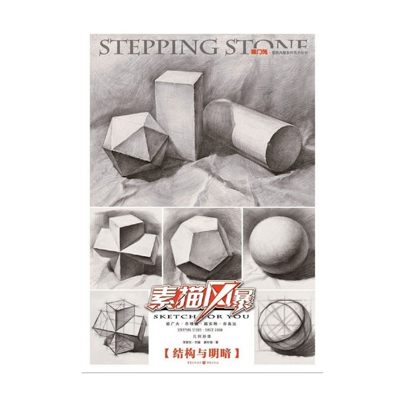 《结构与明暗(几何形体)/敲门砖素描风暴系列美术