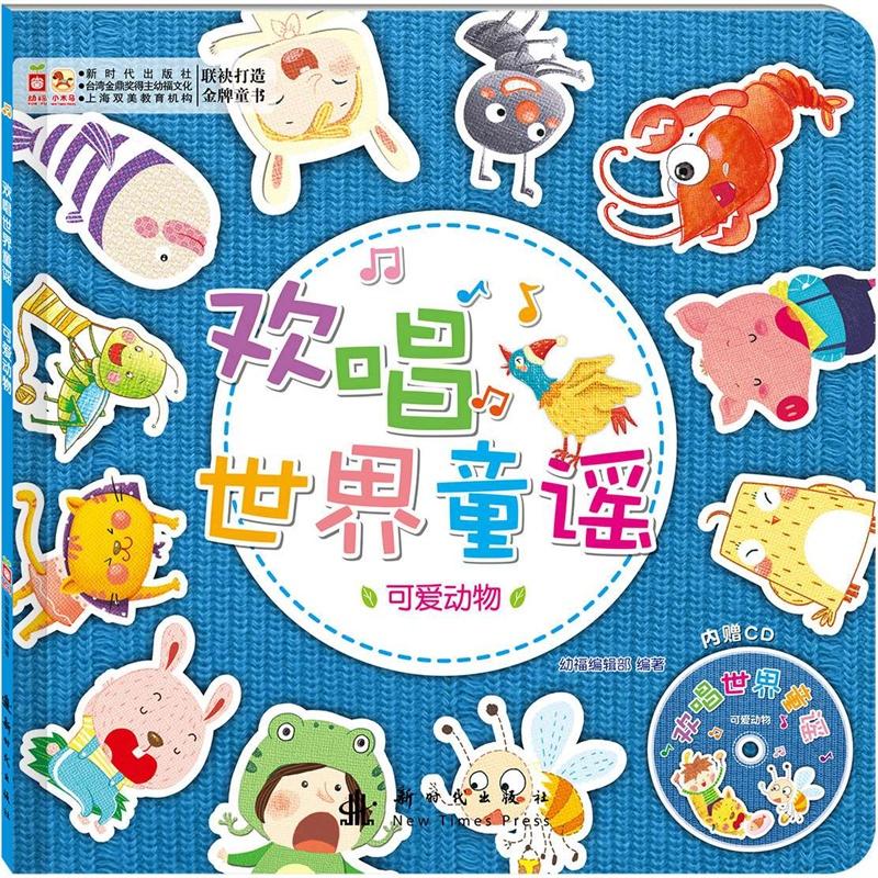 yf(小木马童书)欢唱世界童谣·可爱动物