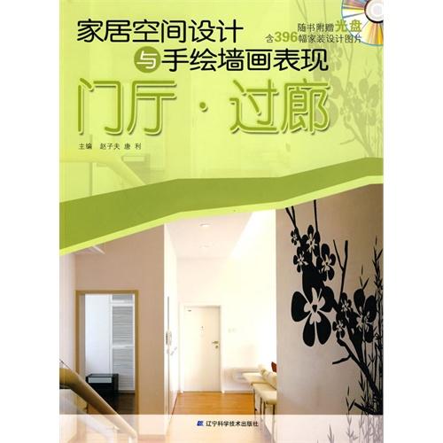 门厅.过廊-家居空间设计与手绘墙画表现-(附赠光盘)