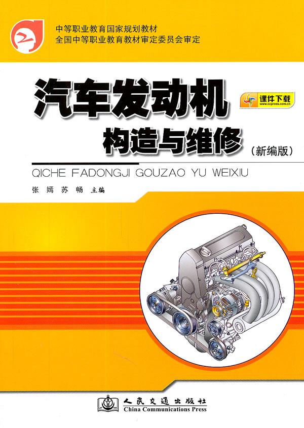 汽车发动机构造与维修(新编版)