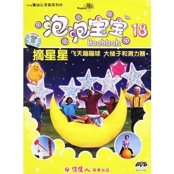 泡泡宝宝-18(dvd-5)