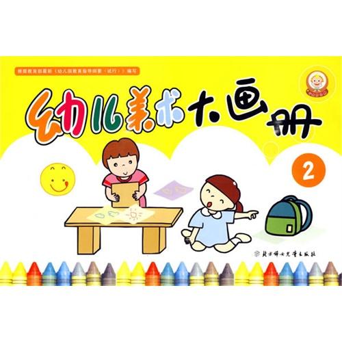 幼儿美术大画册--2