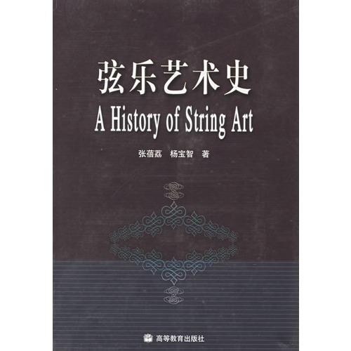 """&""""; &  周宏德,1967年毕业于上海音乐学院小提琴专业,1979—1993年任图片"""