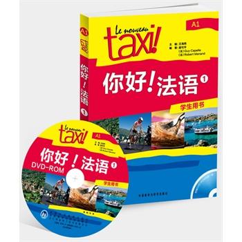 ��ã����1����ѧ�����飩����DVD-ROM���̣���������ȫ��ķ��˽̲�Le Nouveau Taxi!רΪ�й�ѧϰ�߸ı�!