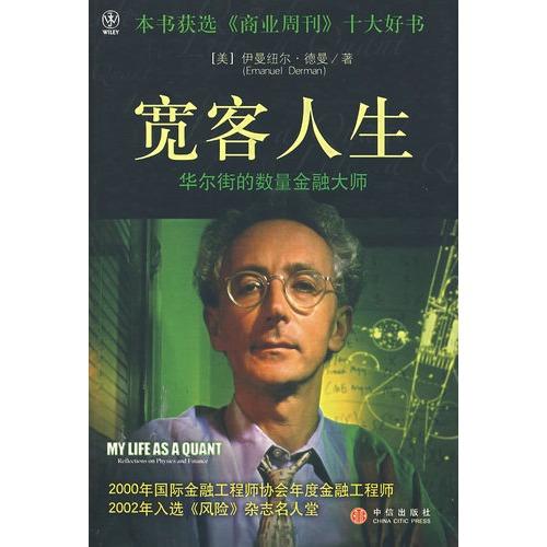 《宽客人生――华尔街的数量金融大师》封面