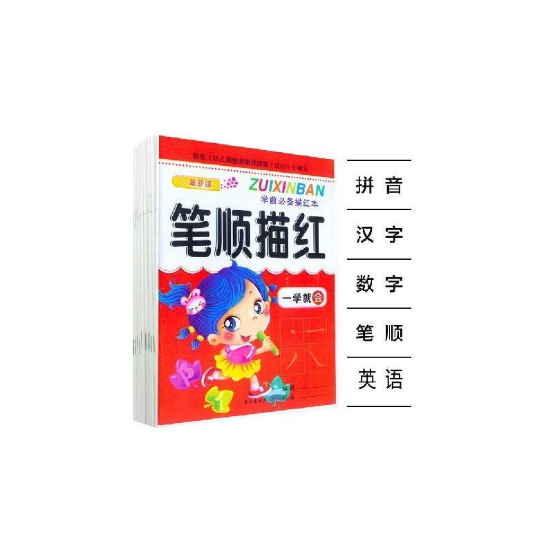 【汉字描红+拼音描红+笔顺描红+英语描红+数