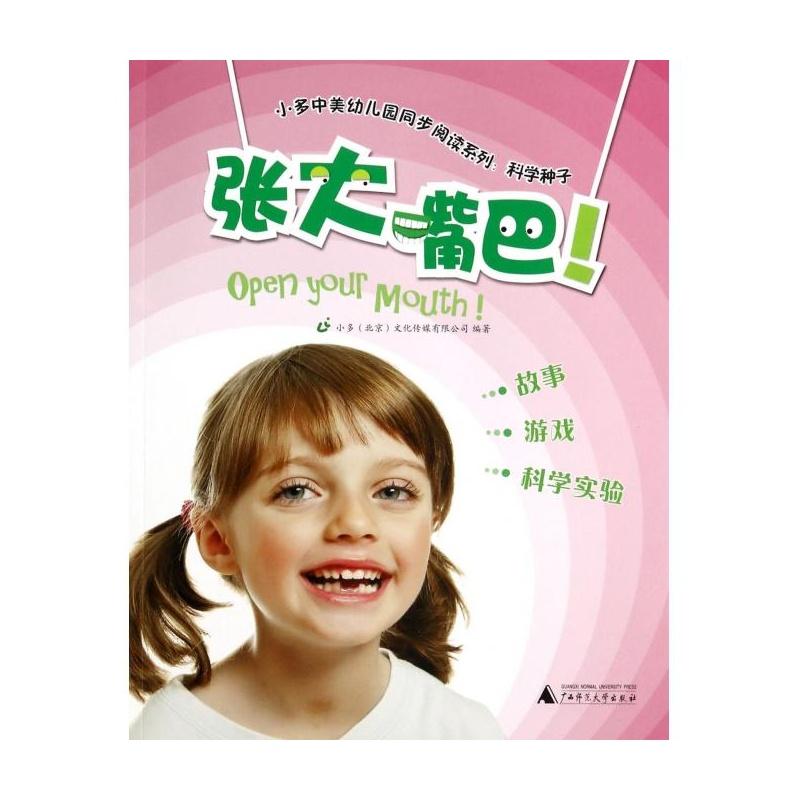 《张大嘴巴/小多中美幼儿园同步阅读系列》小多北京