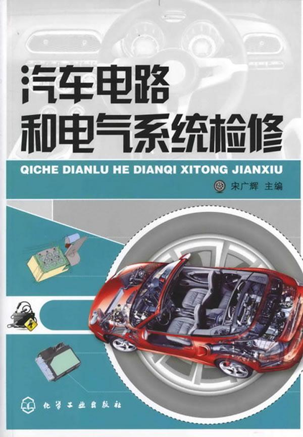 汽车电路和电气系统检修(宋广辉)