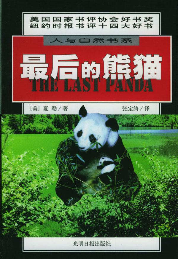 最后的熊猫(人与自然书系)