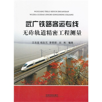 武广铁路客运专线无砟轨道精密工程测量