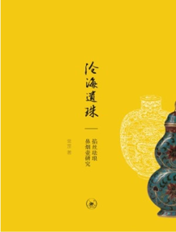 沧海遗珠/常罡:图书比价:琅琅比价网