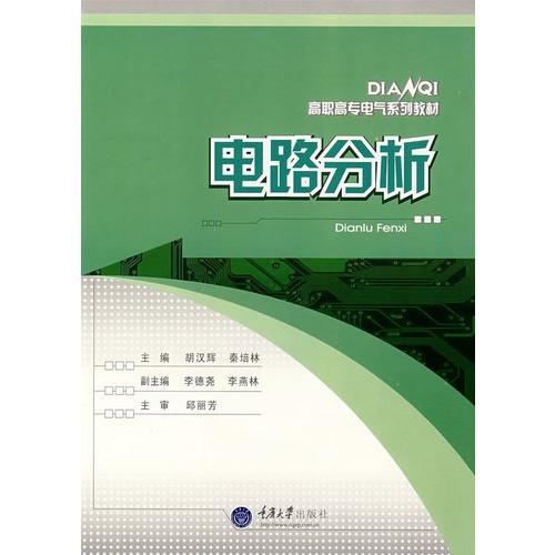 电路分析——高职高专电气系列教材