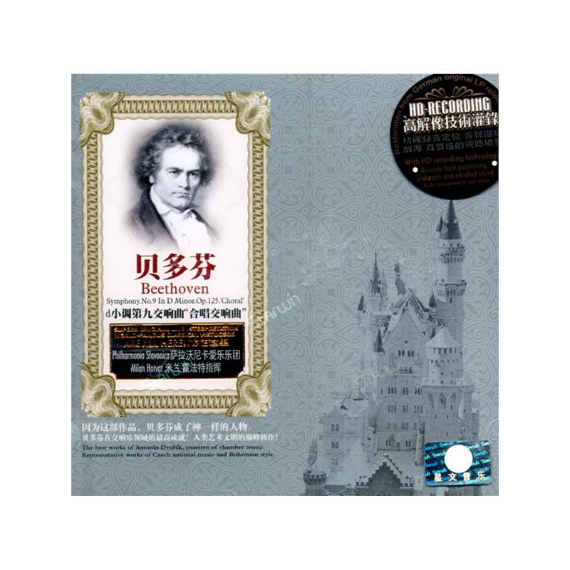 贝多芬d小调第九交响曲 合唱交响曲(cd)
