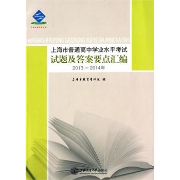 上海市普通高中高中公式考试试题及数学学业汇答案周期函数要点水平图片