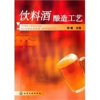 《饮料酒酿造工艺(何敏)》封面