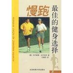 慢跑:最佳的健身选择