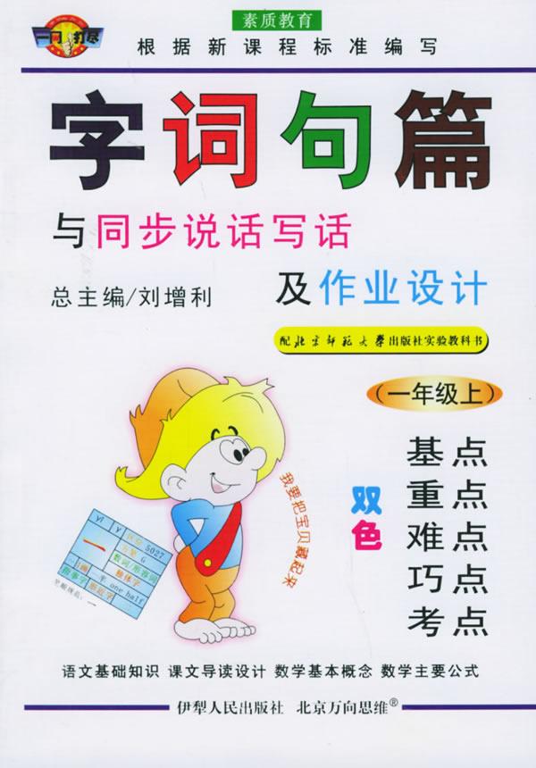 字词句篇与同步说话写话及作业设计:一年级上(北师大版)(注音版)