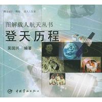 《登天历程――图解载人航天丛书》封面