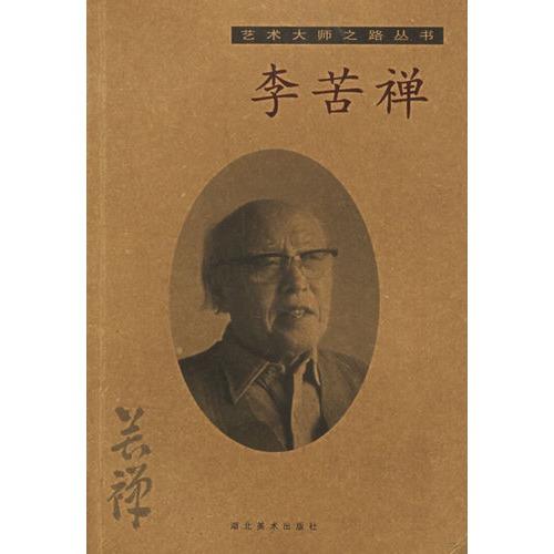 李苦禅 艺术大师之路丛书